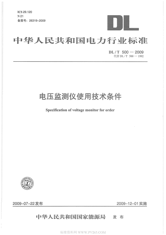 电压监测仪使用技术条件 DL/T 500-2009全文