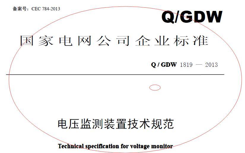 电压监测装置技术规范  QGDW1819-2013 全文