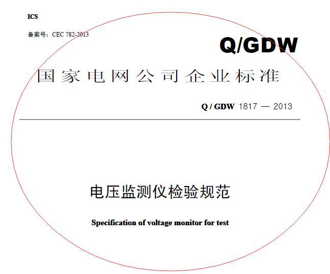 电压监测仪检验规范 Q/GDW 1817-2013全文