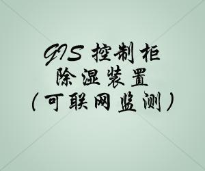 GIS 控制柜除湿装置(可联网监测)