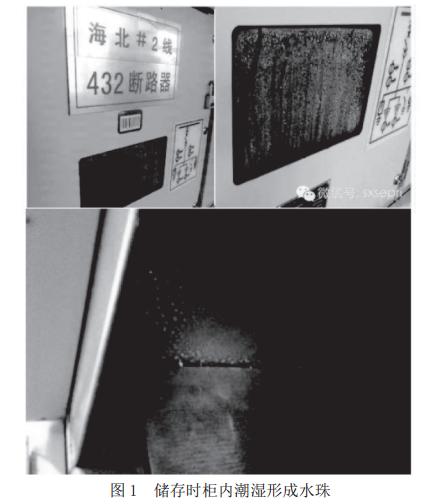 地铁变电所内成套开关设备防潮除湿分析及措施