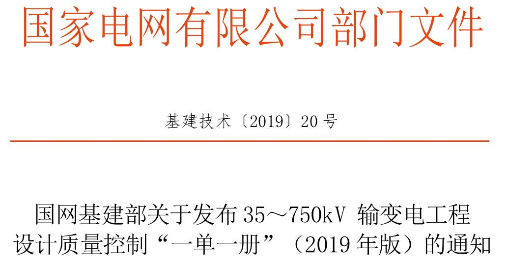 "35~750kV输变电工程设计质量控制""一单一册""(2019年版)"